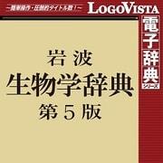 岩波 生物学辞典 第5版 for Win [Windowsソフト ダウンロード版]