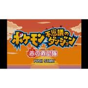 ポケモン不思議のダンジョン 赤の救助隊 [Wii Uソフト ダウンロード版 Virtual Console(バーチャルコンソール)]