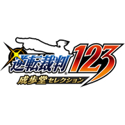 逆転裁判123 成歩堂セレクション Best Price! [3DSソフト ダウンロード版]