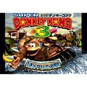 スーパードンキーコング3 謎のクレミス島 [Newニンテンドー3DSソフト ダウンロード版 Virtual Console(バーチャルコンソール)]