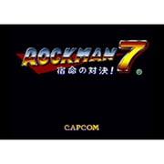 ロックマン7 宿命の対決! [Newニンテンドー3DSソフト ダウンロード版 Virtual Console(バーチャルコンソール)]