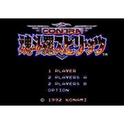 魂斗羅スピリッツ [Newニンテンドー3DSソフト ダウンロード版 Virtual Console(バーチャルコンソール)]