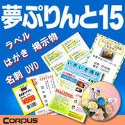 夢ぷりんと15 ダウンロード版 [Windowsソフト ダウンロード版]