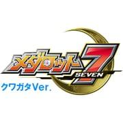 メダロット7 クワガタVer. [3DSソフト ダウンロード版]