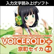 VOICEROID+ 京町セイカ EX ダウンロード版 [Windowsソフト ダウンロード版]