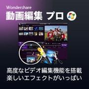 Wondershare Filmora動画編集プロ for Win [Windowsソフト ダウンロード版]