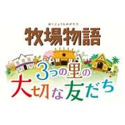 牧場物語 3つの里の大切な友だち [3DSソフト ダウンロード版]