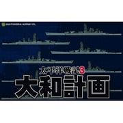 太平洋戦記3 大和計画 [Windowsソフト ダウンロード版]