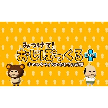みつけて!おじぽっくる+(プラス) [3DSソフト ダウンロード版]
