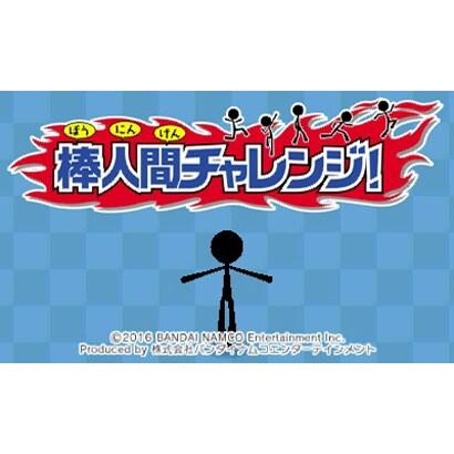 棒人間チャレンジ! [3DSソフト ダウンロード版]