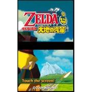 ゼルダの伝説 大地の汽笛 [Wii Uソフト ダウンロード版]