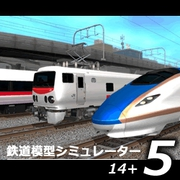 鉄道模型シミュレーター5 14+ [Windowsソフト ダウンロード版]