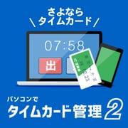 パソコンでタイムカード管理2 DL版 [Windowsソフト ダウンロード版]