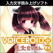 VOICEROID+ 東北きりたん EX ダウンロード版 [Windowsソフト ダウンロード版]