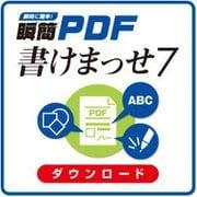 瞬簡 PDF 書けまっせ 7 [Windowsソフト ダウンロード版]