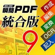 瞬簡PDF 統合版 9 [Windowsソフト ダウンロード版]