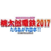 桃太郎電鉄2017 たちあがれ日本!! [3DSソフト ダウンロード版]