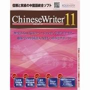 ChineseWriter 11 スタンダード [Windowsソフト ダウンロード版]