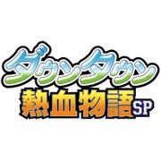 ダウンタウン熱血物語SP [3DSソフト ダウンロード版]