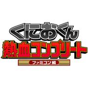 くにおくん熱血コンプリート ファミコン編 [3DSソフト ダウンロード版]