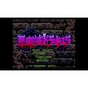 Newニンテンドー3DS専用 悪魔城ドラキュラ <スーパーファミコン> [3DSソフト ダウンロード版]