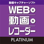 WEB×動画×レコーダー Platinum [Windowsソフト ダウンロード版]