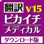 翻訳ピカイチ メディカル V15 for Windows ダウンロード版 [Windowsソフト ダウンロード版]