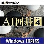 AI囲碁 GOLD 4 ダウンロード版 [Windowsソフト ダウンロード版]