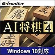 AI将棋 GOLD 4 ダウンロード版 [Windowsソフト ダウンロード版]