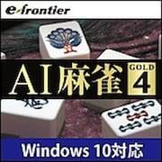 AI麻雀 GOLD 4 ダウンロード版 [Windowsソフト ダウンロード版]