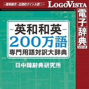 英和和英200万語専門用語対訳大辞典 for Win [Windowsソフト ダウンロード版]