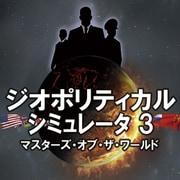 ジオポリティカルシミュレータ3 マスターズ・オブ・ザ・ワールド改定 [Windowsソフト ダウンロード版]