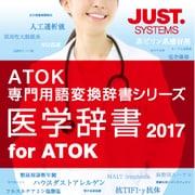 医学辞書2017 for ATOK 通常版 DL版 [Windowsソフト ダウンロード版]