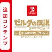 【追加コンテンツ】 ゼルダの伝説 ブレス オブ ザ ワイルド エキスパンション・パス [Nintendo Switchソフト ダウンロード版]