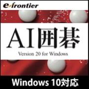 AI囲碁 Version 20 Windows 10対応版 [Windowsソフト ダウンロード版]