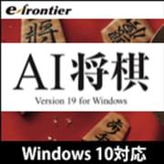 AI将棋 Version 19 Windows 10対応版 [Windowsソフト ダウンロード版]