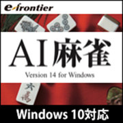 AI麻雀 Version 14 Windows 10対応版 [Windowsソフト ダウンロード版]
