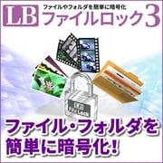 LB ファイルロック3 [Windowsソフト ダウンロード版]