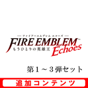 ファイアーエムブレム Echoes 追加コンテンツ 第1~3弾セット [3DSソフト ダウンロード版]