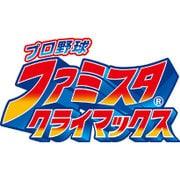 プロ野球 ファミスタ クライマックス [3DSソフト ダウンロード版]