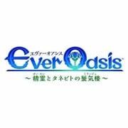 Ever Oasis 精霊とタネビトの蜃気楼(ミラージュ) [3DSソフト ダウンロード版]