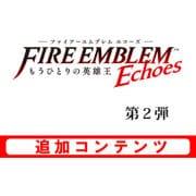ファイアーエムブレム Echoes もうひとりの英雄王 追加コンテンツ 勇者のチャレンジセット [3DSソフト ダウンロード版]