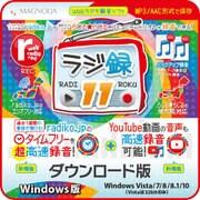 ラジ録11 Windows版 [Windowsソフト ダウンロード版]