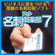 フォト名刺倶楽部7 [Windowsソフト ダウンロード版]