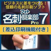フォト名刺倶楽部7 Pro [差込印刷機能付き] [Windowsソフト ダウンロード版]