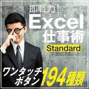 即戦力!Excel仕事術 スタンダード版 [Windowsソフト ダウンロード版]