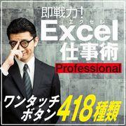 即戦力!Excel仕事術 プロフェッショナル版 [Windowsソフト ダウンロード版]