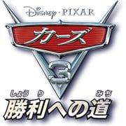 カーズ3 勝利への道 [Nintendo Switchソフト ダウンロード版]