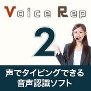Voice Rep 2 [Windowsソフト ダウンロード版]