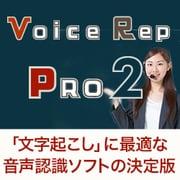 Voice Rep PRO 2 [Windowsソフト ダウンロード版]